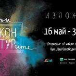 """""""Аз чета"""" и БНП Париба организират изложба """"Извън контурите"""" с авторски корици на Kontur Creative"""
