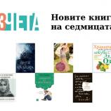 Новите книги на седмицата – 28 април 2019 г.