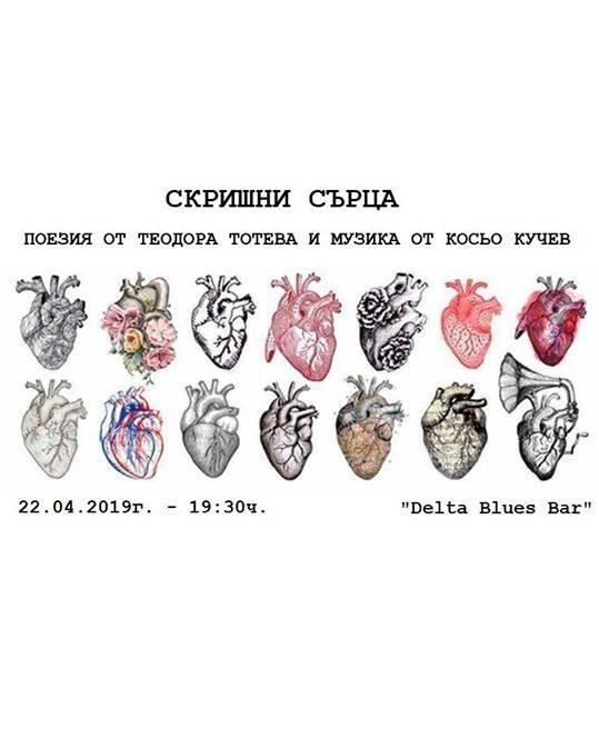 Скришни сърца: поезия от Теодора Тотева и музика от Константин Кучев