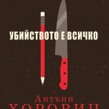 """""""Убийството е всичко"""" за тънката граница между реалност и измислица"""