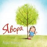 """""""Явора"""" – топла приказка за децата и техния свят"""