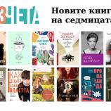 Новите книги на седмицата – 19 май 2019 г.