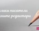 5 велики писатели и техните редактори