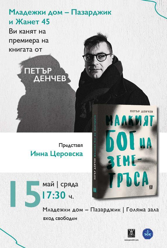 """Петър Денчев представя """"Малкия бог на земетръса"""" в Пазарджик"""