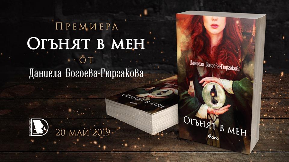 """Премиера на """"Огънят в мен"""" от Даниела Богоева – Гюргакова"""
