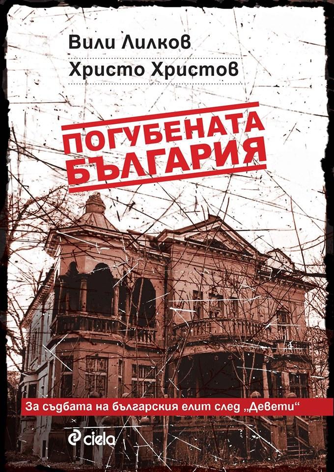 """Премиера на """"Погубената България"""" от проф. Вили Лилков и Христо Христов"""