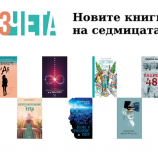 Новите книги на седмицата – 12 май 2019 г.