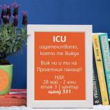 """Добре дошли на щанда на """"ICU"""" (331)"""