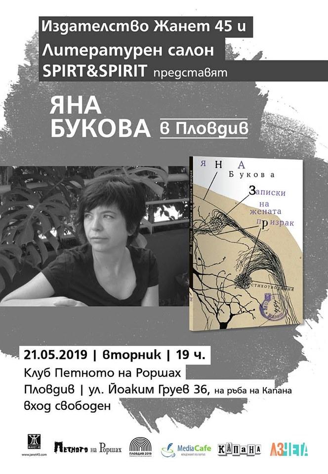 Яна Букова в Пловдив
