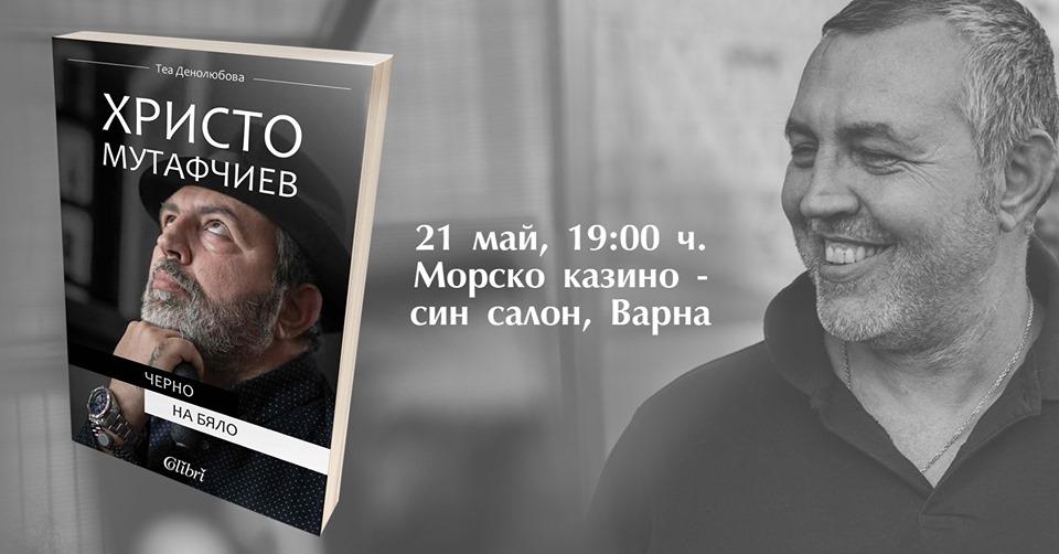 Христо Мутафчиев и Теа Денолюбова във Варна