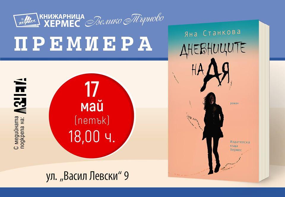 """Премиера на """"Дневниците на Ая"""" от Яна Станкова"""