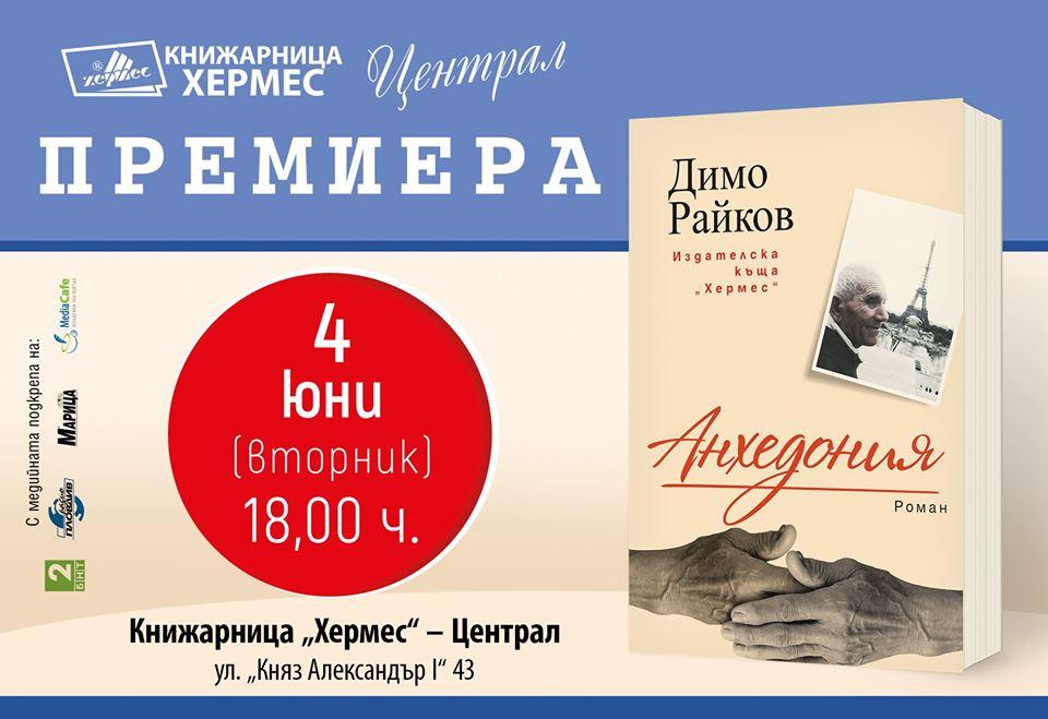 """Премиера на """"Анхедония"""" от Димо Райков в Пловдив"""