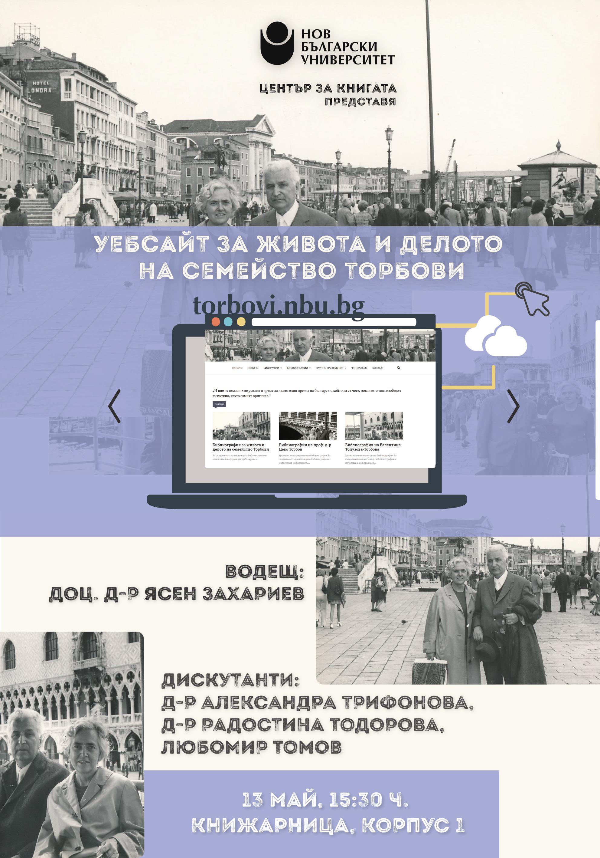 Представяне на официален уебсайт за живота и делото на семейство Торбови