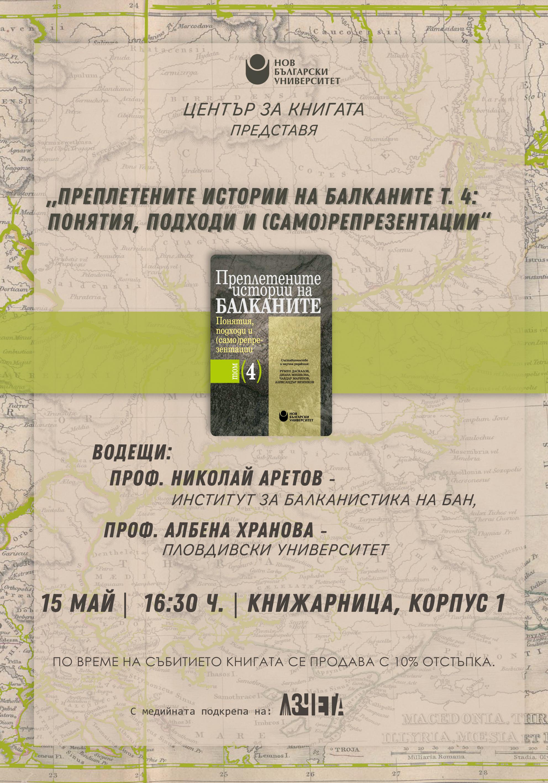 """Представяне на том 4. на """"Преплетените истории на Балканите"""""""