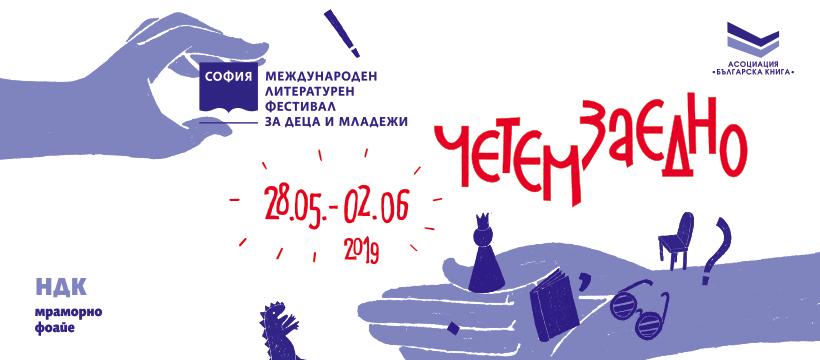 Софийски международен литературен фестивал за деца и младежи 2019: