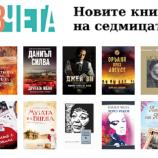 Новите книги на седмицата – 26 май 2019 г.