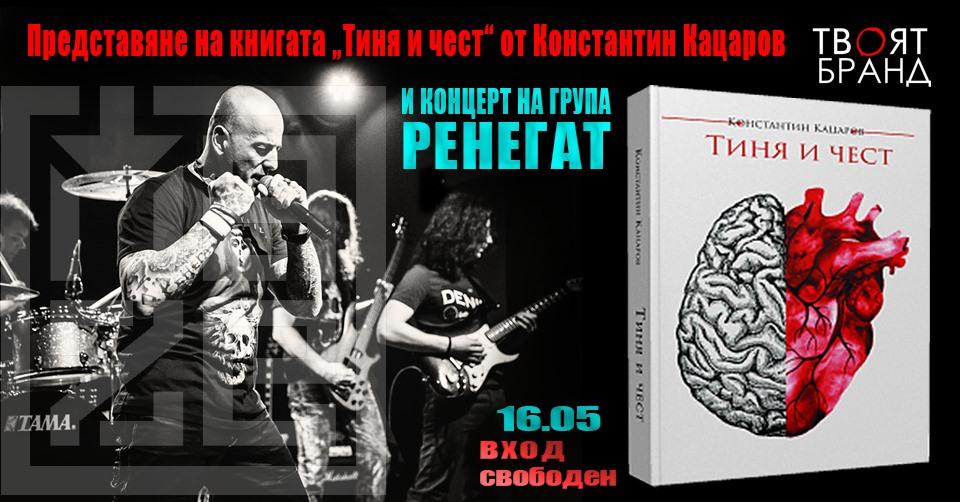 """Представяне книгата """"Тиня и чест"""" от Константин Кацаров и концерт на група Ренегат"""