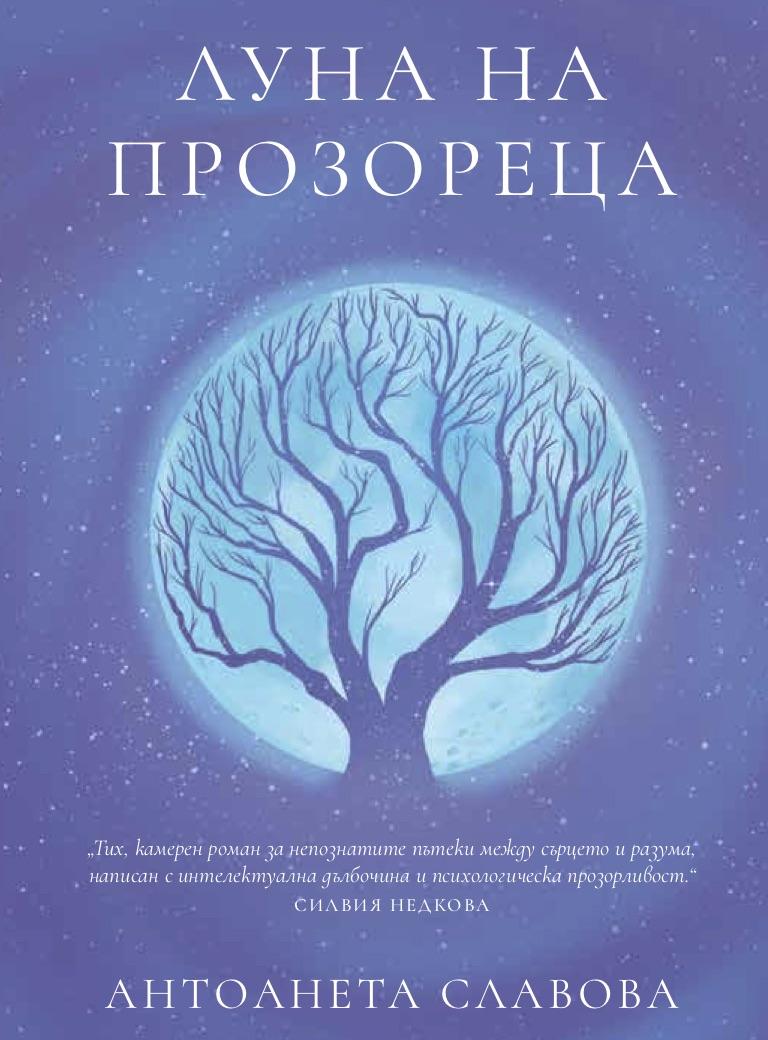 """Премиера на """"Луна на прозореца"""" от Антоанета СЛАВОВА"""