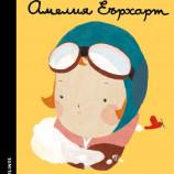 Удивителната история на Амелия Еърхарт в две книги за деца