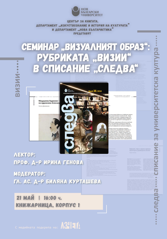 """Семинар """"Визуалният образ"""": Рубриката """"Визии"""" в списание """"Следва"""""""