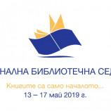 Национална библиотечна седмица 2019 призовава за реформиране на библиотечния сектор у нас