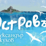 """""""Островът"""" на Александър Секулов с ново издание от 4 юни"""