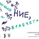 """Оригинални рисунки на Йордан Радичков от """"Ние, врабчетата"""" ще бъдат показани за първи път в София"""