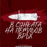 """Бурята на латвийската революция """"В сянката на Петльов връх"""""""
