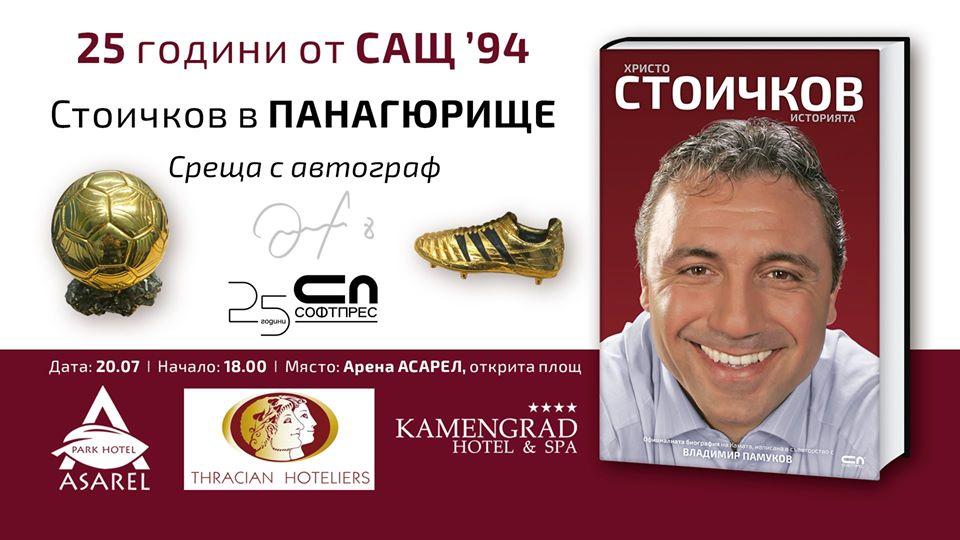 Христо Стоичков в Панагюрище - среща с автограф