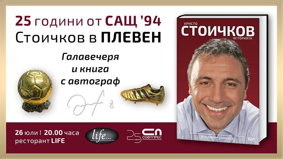 Христо Стоичков в Русе - среща с автограф