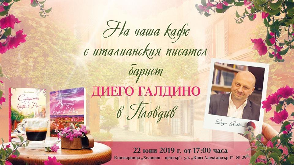 На чаша кафе с писателя барист Диего Галдино в Пловдив