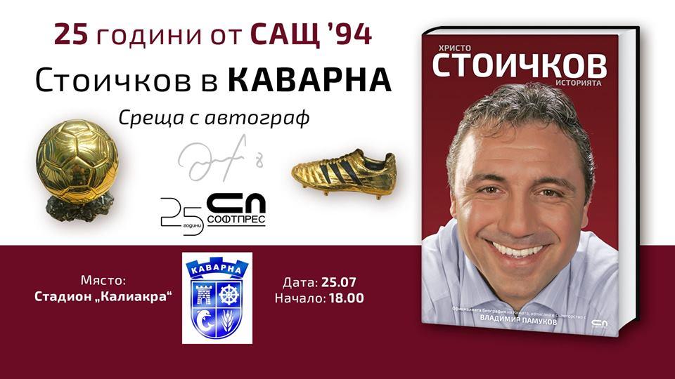 Христо Стоичков в Каварна - среща с автограф