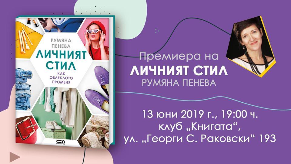 Личен стил за всички с новата книга на Румяна Пенева