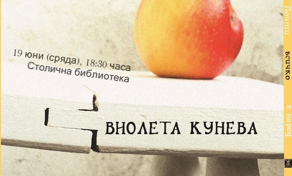 """Стихосбирката """"Почти всичко е наред"""" с представяне в София"""