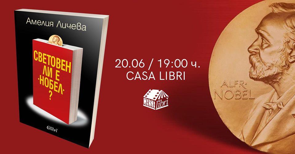 """Премиера на книгата """"Световен ли е """"Нобел?"""" от Амелия Личева"""