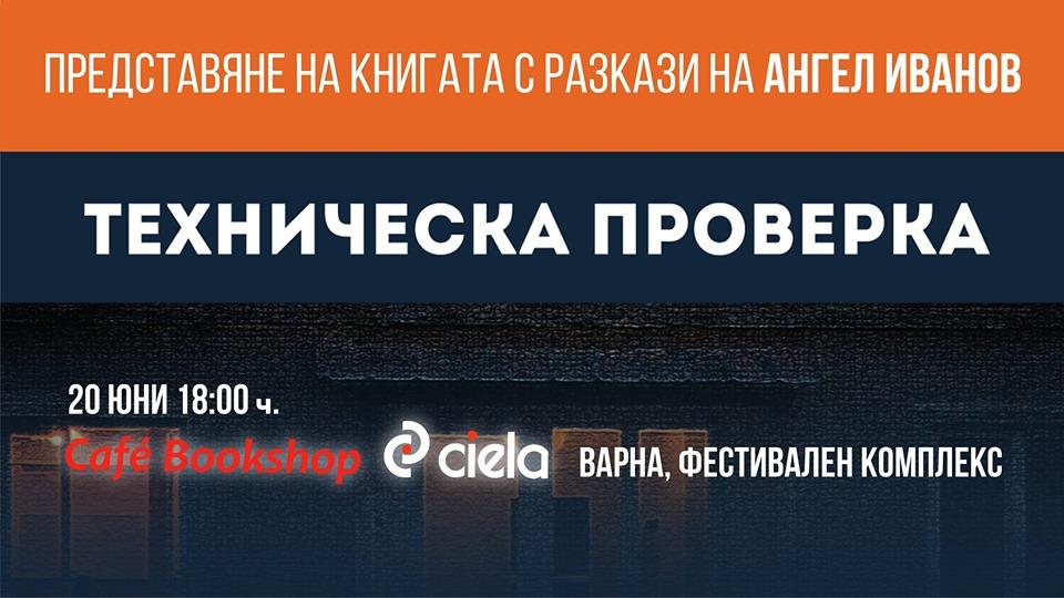 """Ангел Иванов с """"Техническа проверка"""" във Варна"""
