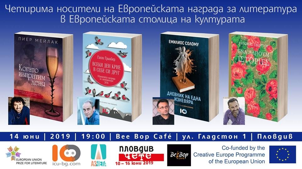 Европейската награда за литература в столицата на културата