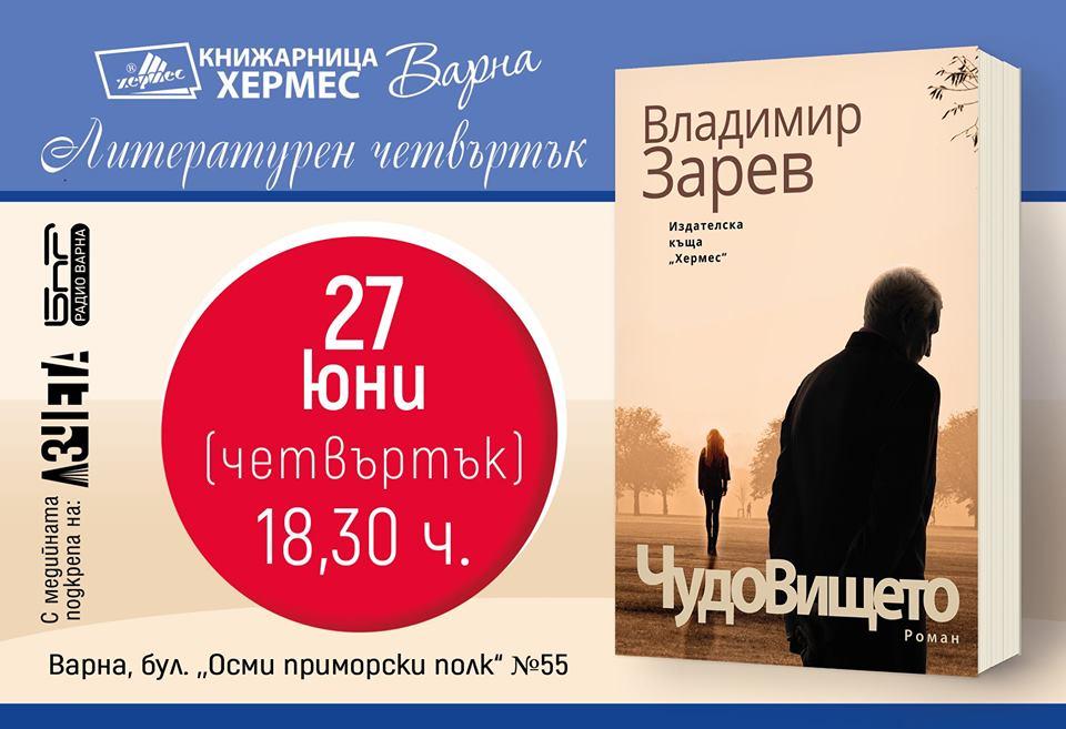 Литературен четвъртък с Владимир Зарев