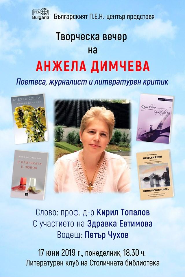 Творческа вечер на Анжела Димчева в Столична библиотека