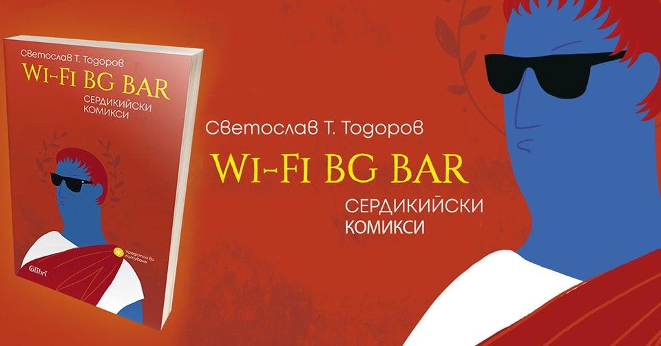 WI-FI BG BAR: Събрание на благосклонните читатели