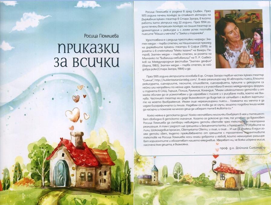 Библиотека Родина представя Росица Гюмлиева с Приказки за всички