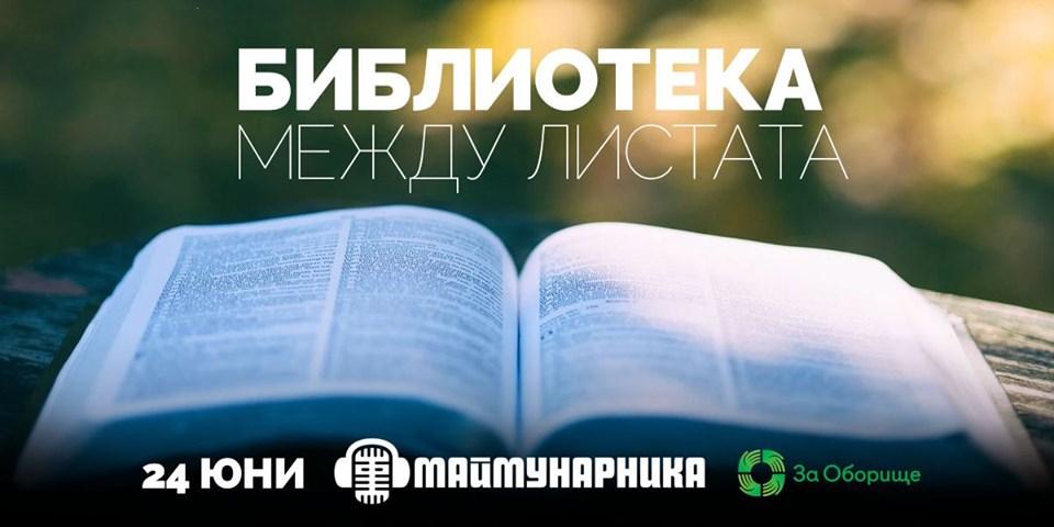 """Откриване на библиотека """"Между листата"""" в Маймунарника"""