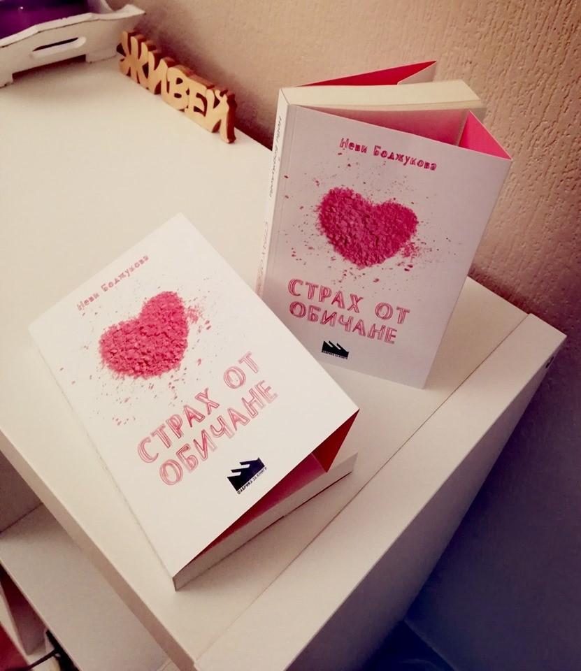 """Представяне на книгата """"Страх от обичане"""" - Неви Боджукова"""