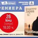 "Владимир Зарев представя ""Чудовището"" в Бургас, Варна и Сливен"