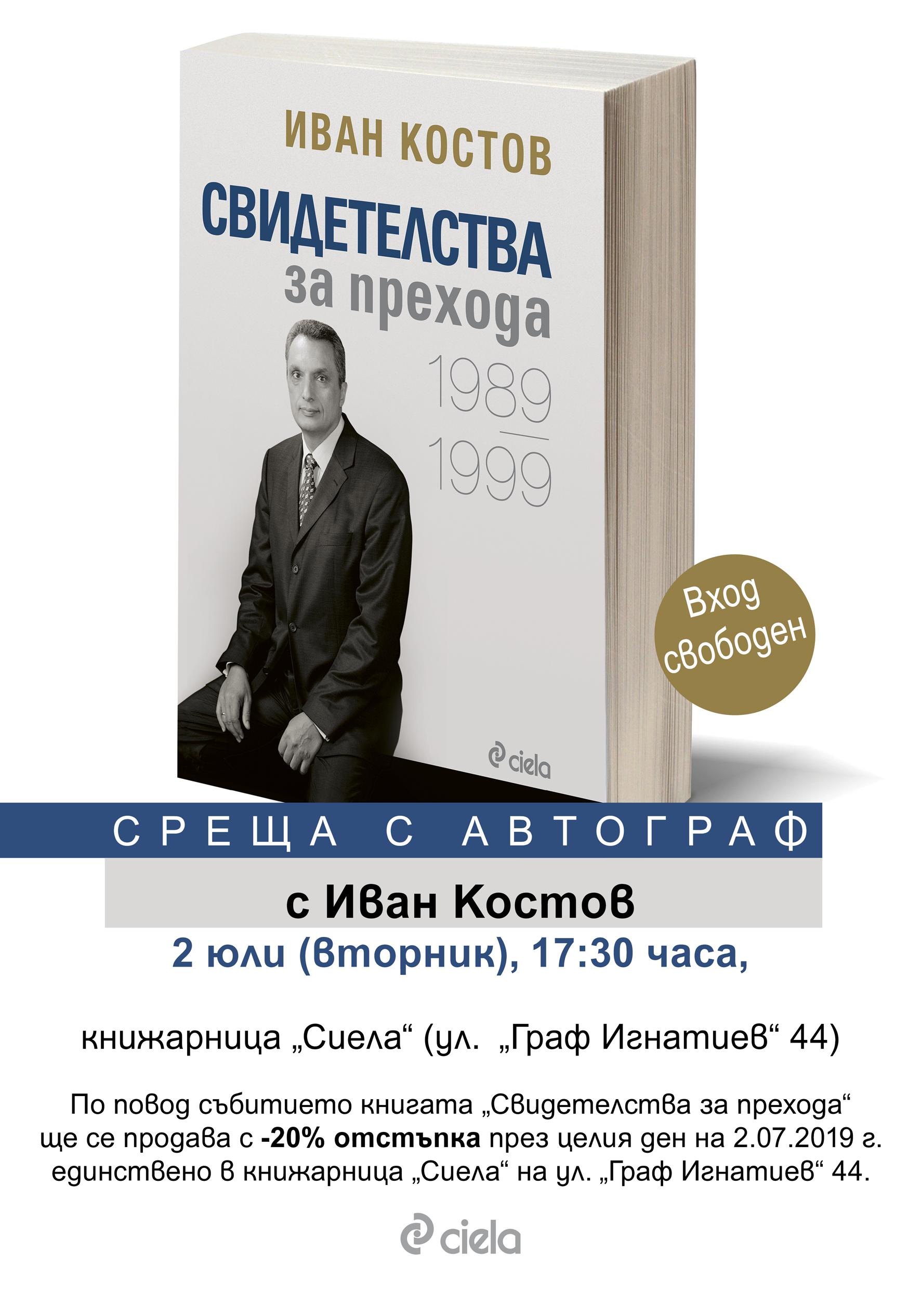 Среща с автограф с Иван Костов в София