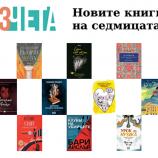Новите книги на седмицата – 16 юни 2019 г.