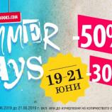 """Издателство """"Хермес"""" стартира лятната си промоция Summer Days"""