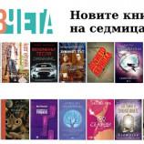 Новите книги на седмицата – 2 юни 2019 г.