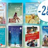 """25 книги за лятото с 25% отстъпка предлага издателство """"Софтпрес"""" през юни"""