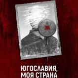"""""""Югославия, моя страна"""" – крахът и изгубването на себе си"""